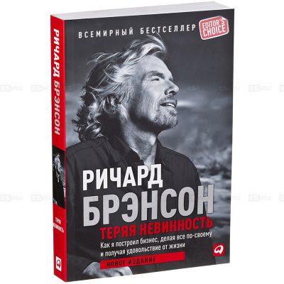 Richard-Branson-2