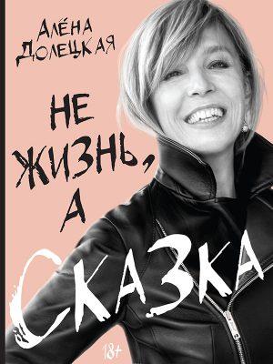 doletskaya