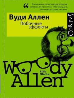 Allen (1)