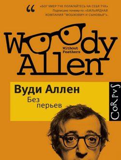 Allen (3)